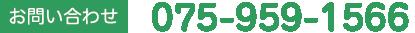 お問い合わせ/075-959-1566